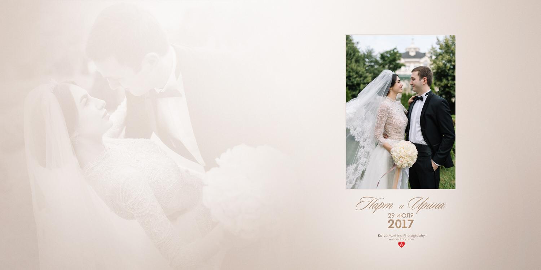 Осетинская свадьба в Москве, Вилла Ротонда, Довиль